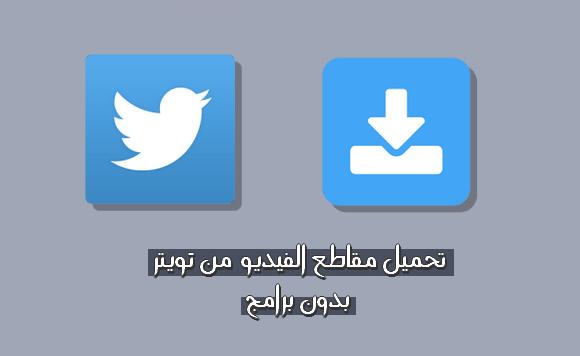 تحميل فيديو من تويتر – mp3,mp4