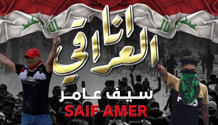اغنية انا العراقي – سيف عامر – mp3 mp4