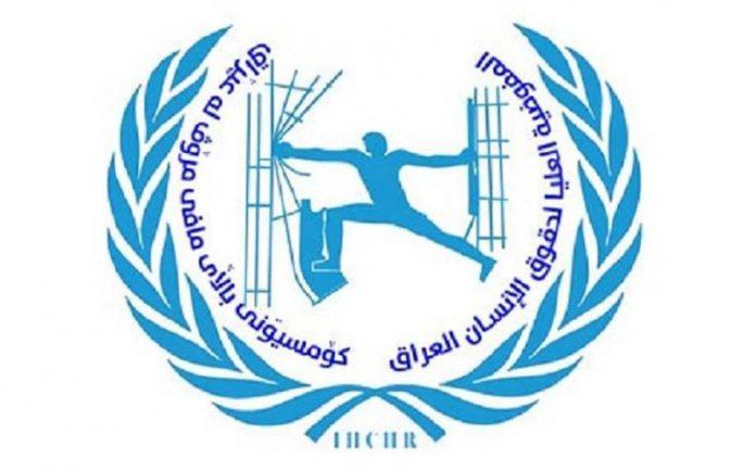 استبعاد عضوية العراق من مفوضية حقوق الانسان
