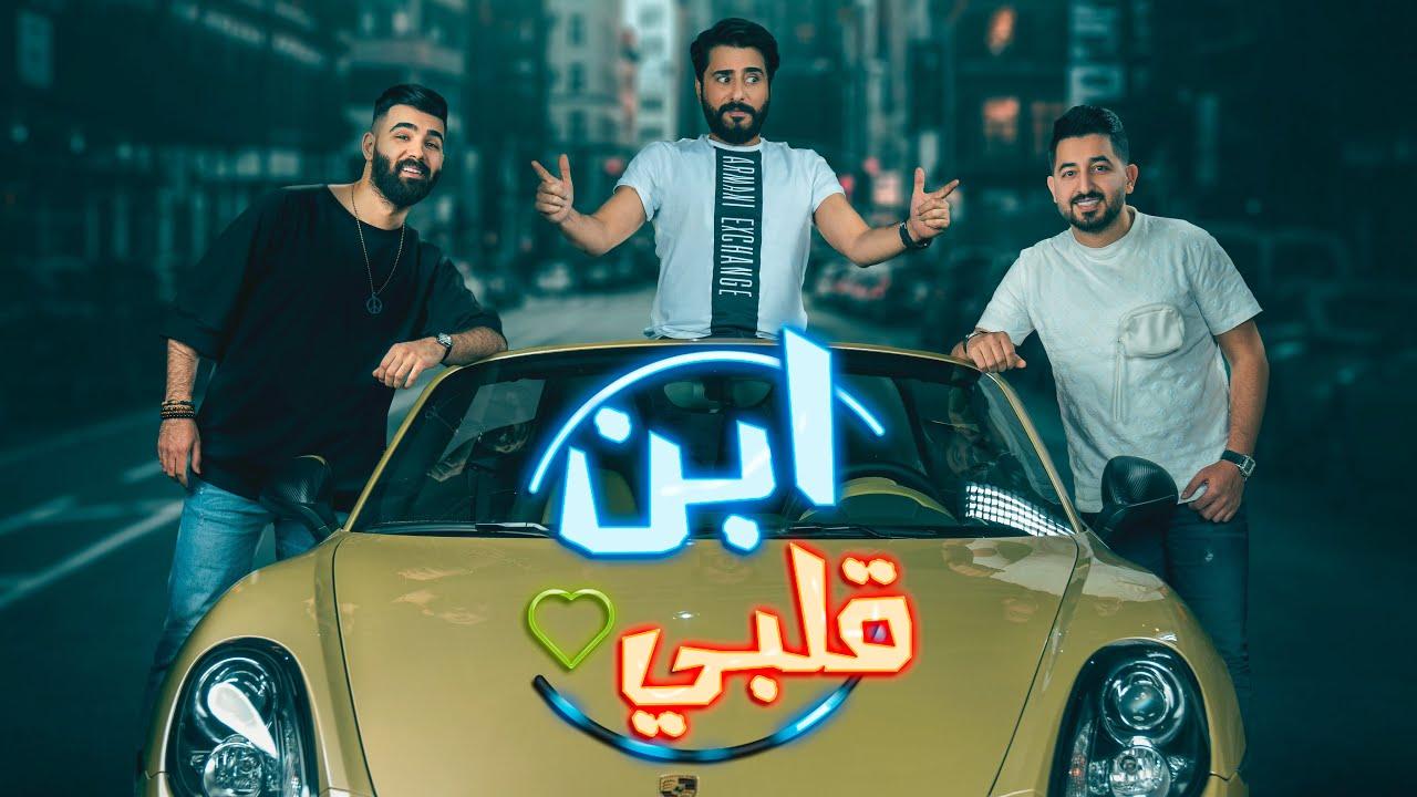 اغنية ابن كلبي – ياسر عبد الوهاب ومصطفى فالح – mp3 mp4