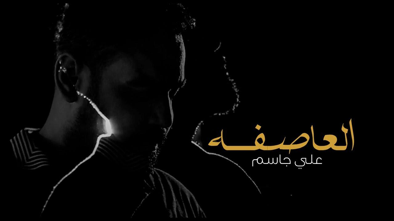 اغنية العاصفة – علي جاسم – MP3 MP4