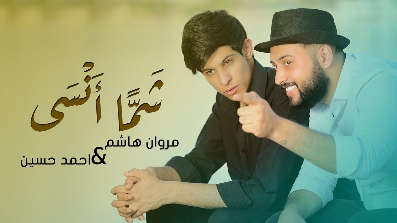 اغنية شما انسى – مروان هاشم – احمد حسين – mp3 mp4