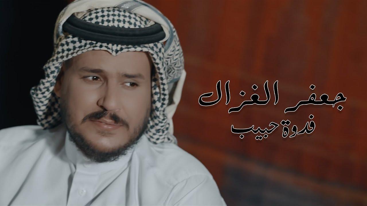 غنية فدوة حبيب – جعفر الغزال – mp3 mp4