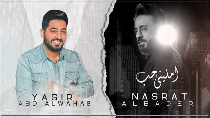 اغنية امليني حب – نصرت البدر و ياسر عبد الوهاب – mp3 mp4