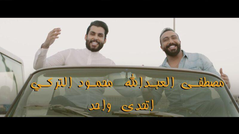 اغنية اتحدى واحد محمود التركي – mp3 mp4