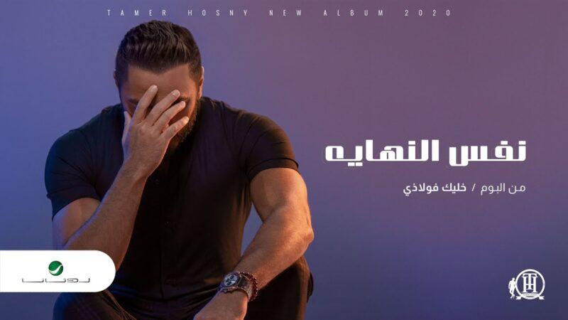 اغنية نفس النهاية – تامر حسني – mp3 mp4